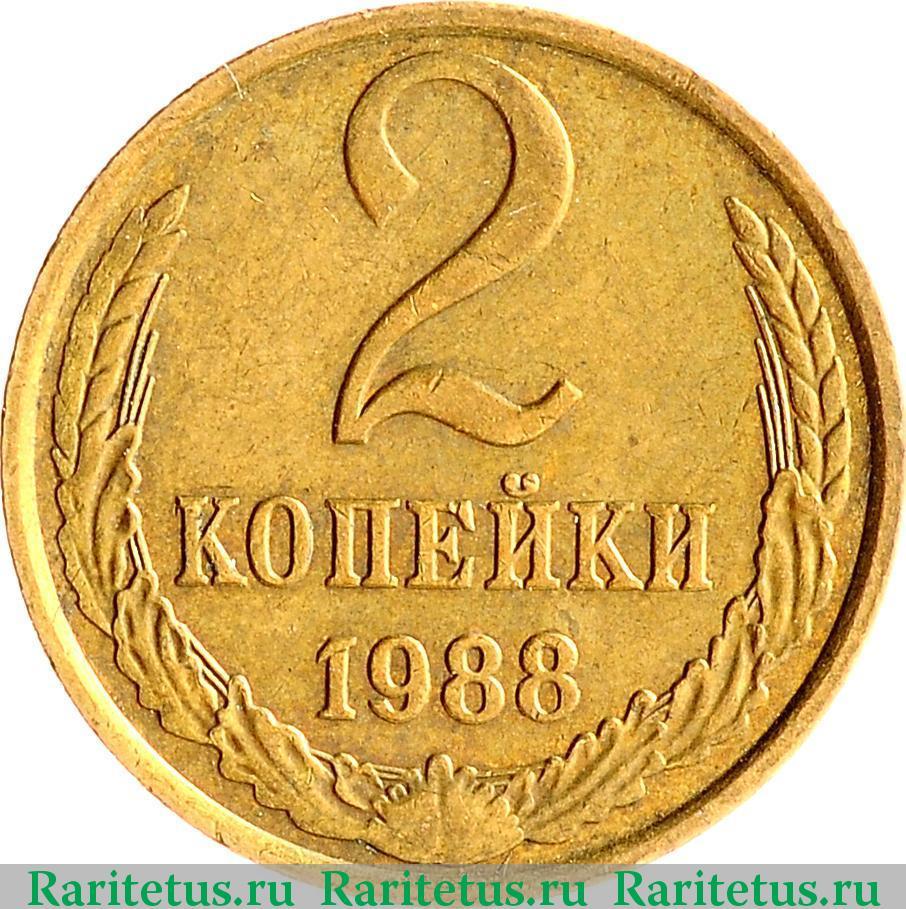 2 копейки 1988 года стоимость монета 5 копеек ссср