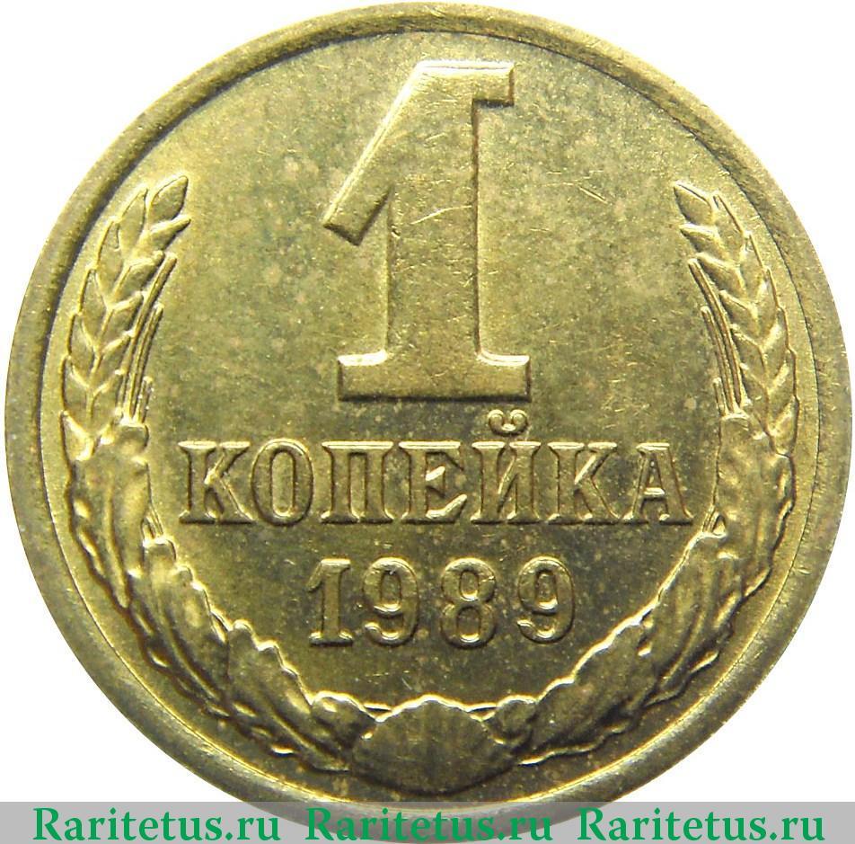 1 копейка 1989 года стоимость ссср монета рязань