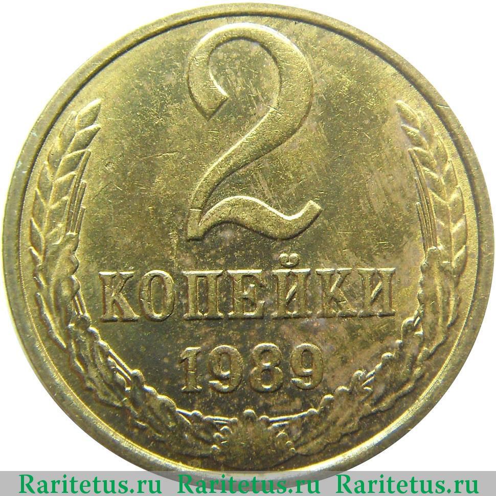 2 коп 1989 монета посейдон тувалу 2014 купить