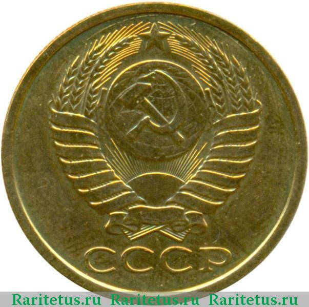 Стоимость монеты 5 копеек 1989 монеты 1992 года украина