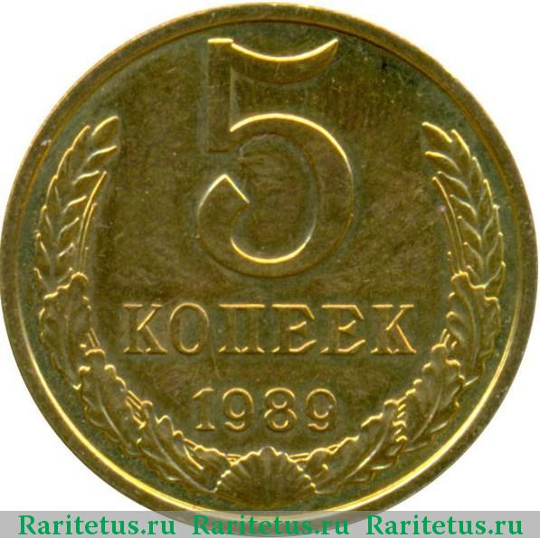 5 копеек 1989 года стоимость пролетарии всех стран соединяйтесь знак почета цена