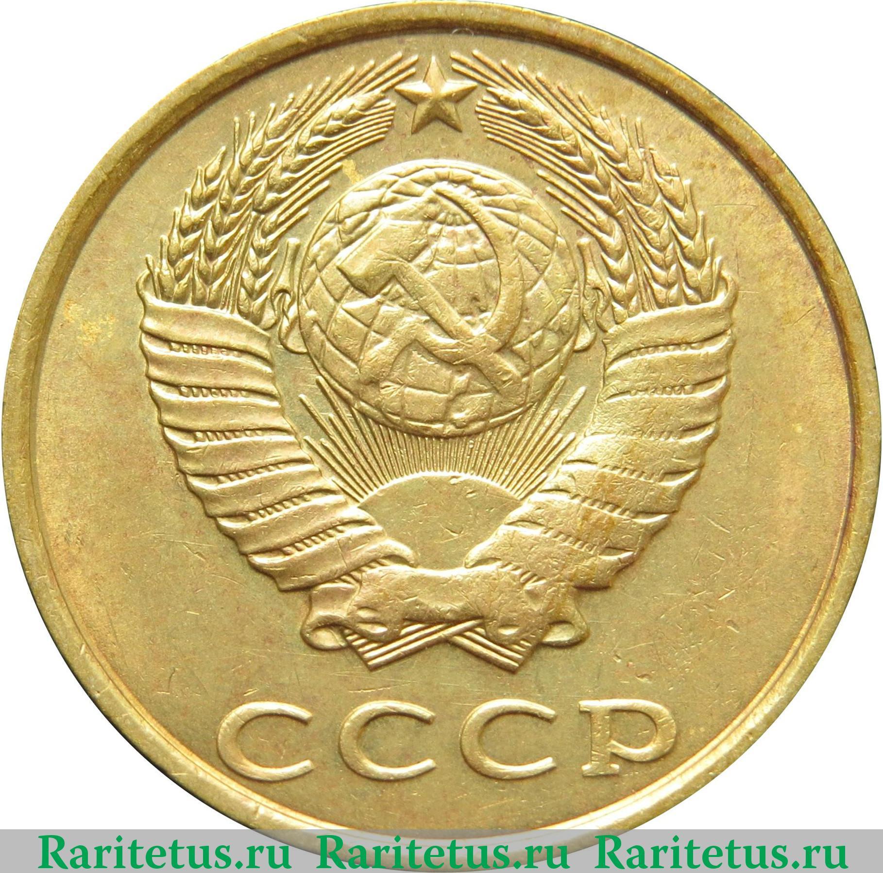 20 копеек 1989 года цена ссср стоимость монета азербайджана 20 гяпиков