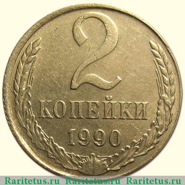 Цена 2 копейки 1990 ссср купить серебро 875 пробы