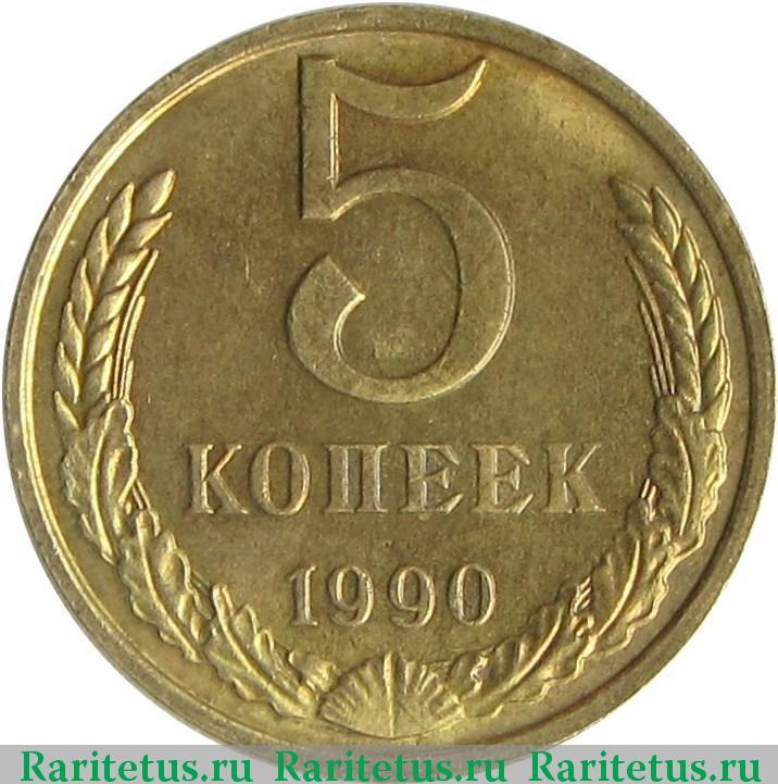 Сколько стоит монета 1990 года 5 копеек ультразвуковые ванночки для чистки монет