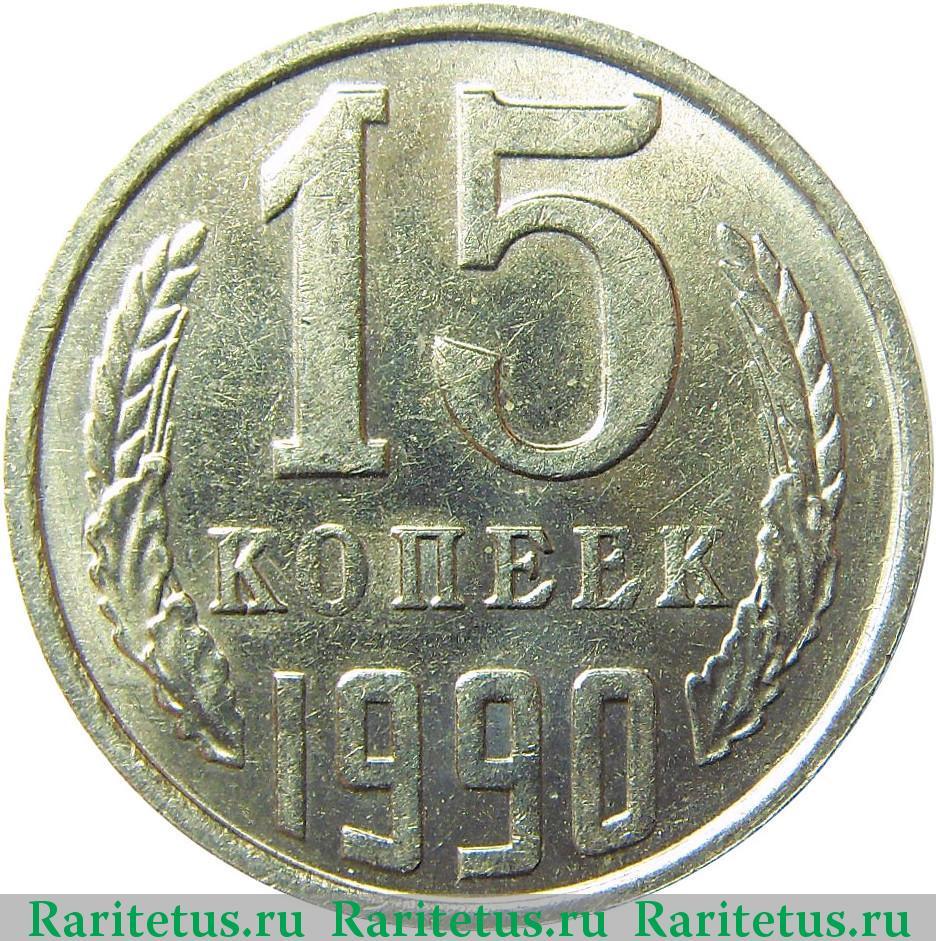 15 копеек 1990 цена монеты 1 доллар сша