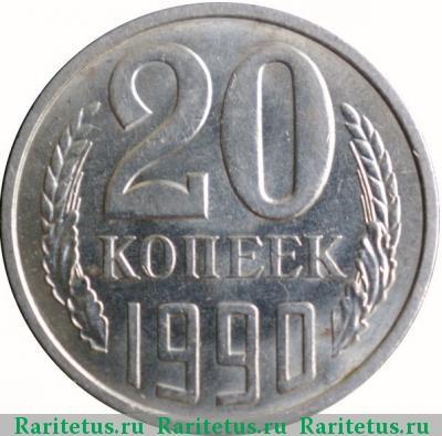 Реверс монеты 20 копеек 1990 года  перепутка