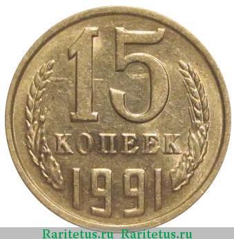 15 копеек 1991 м года цена ссср супер монетка