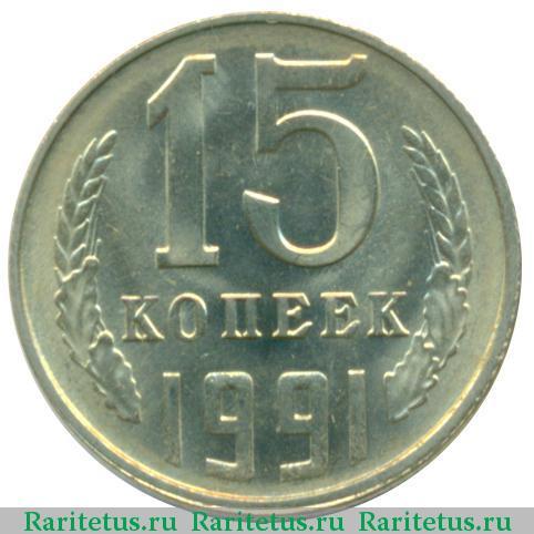 15 копеек 1991 года л цена стоимость банкнот