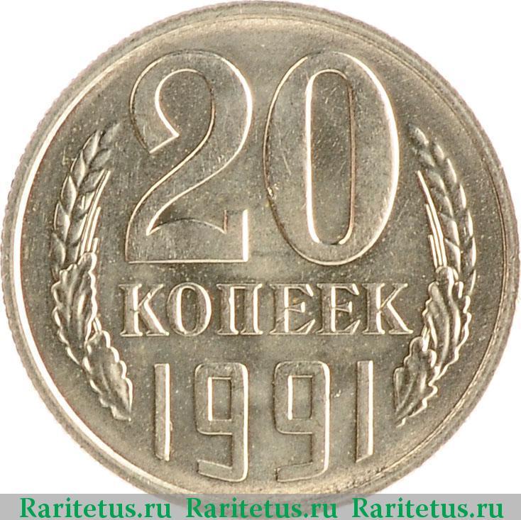 10 копеек 1991 года стоимость 15000 руб сайт банкнот