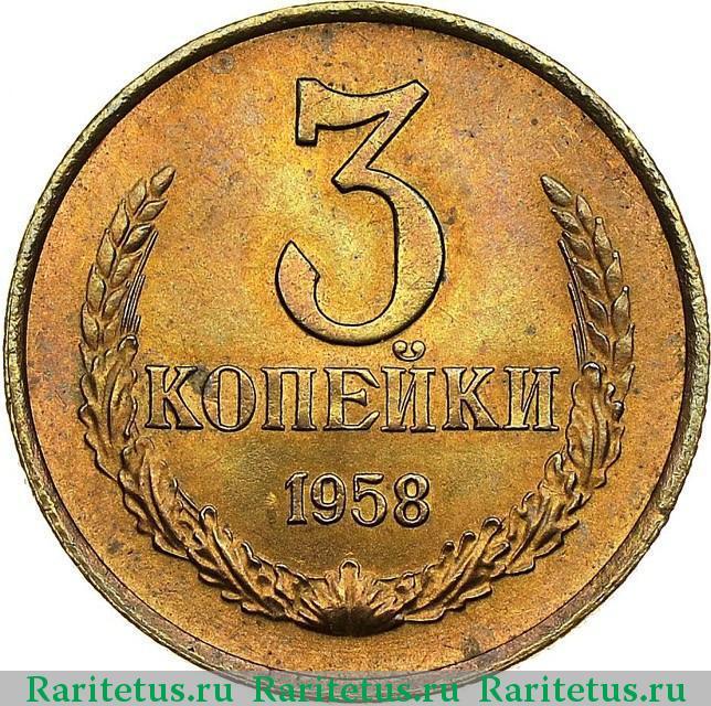 3 копеек 1958 года цена ссср герб объединенных арабских эмиратов