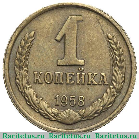 Цены на 1 копейку ссср монеты россии 1812 стоимость