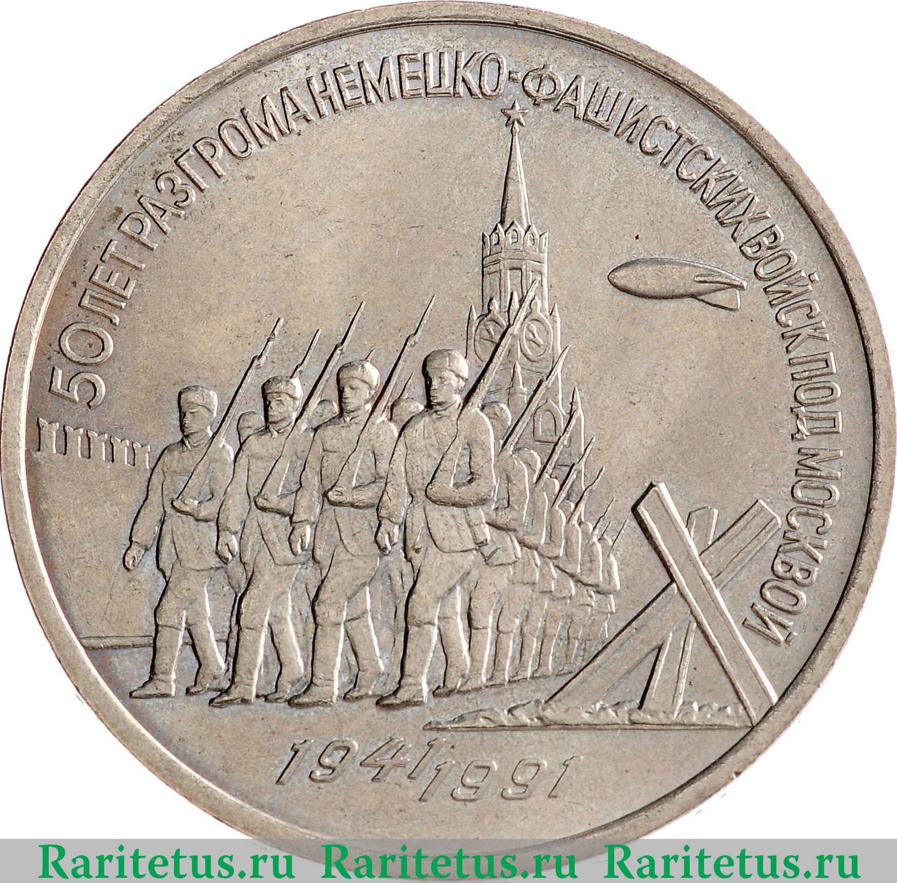 3 рубля 1991 года цена монета 1 рубль 1807 года цена