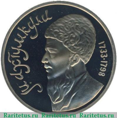 Махтумкули монета цена как глубокая на монете