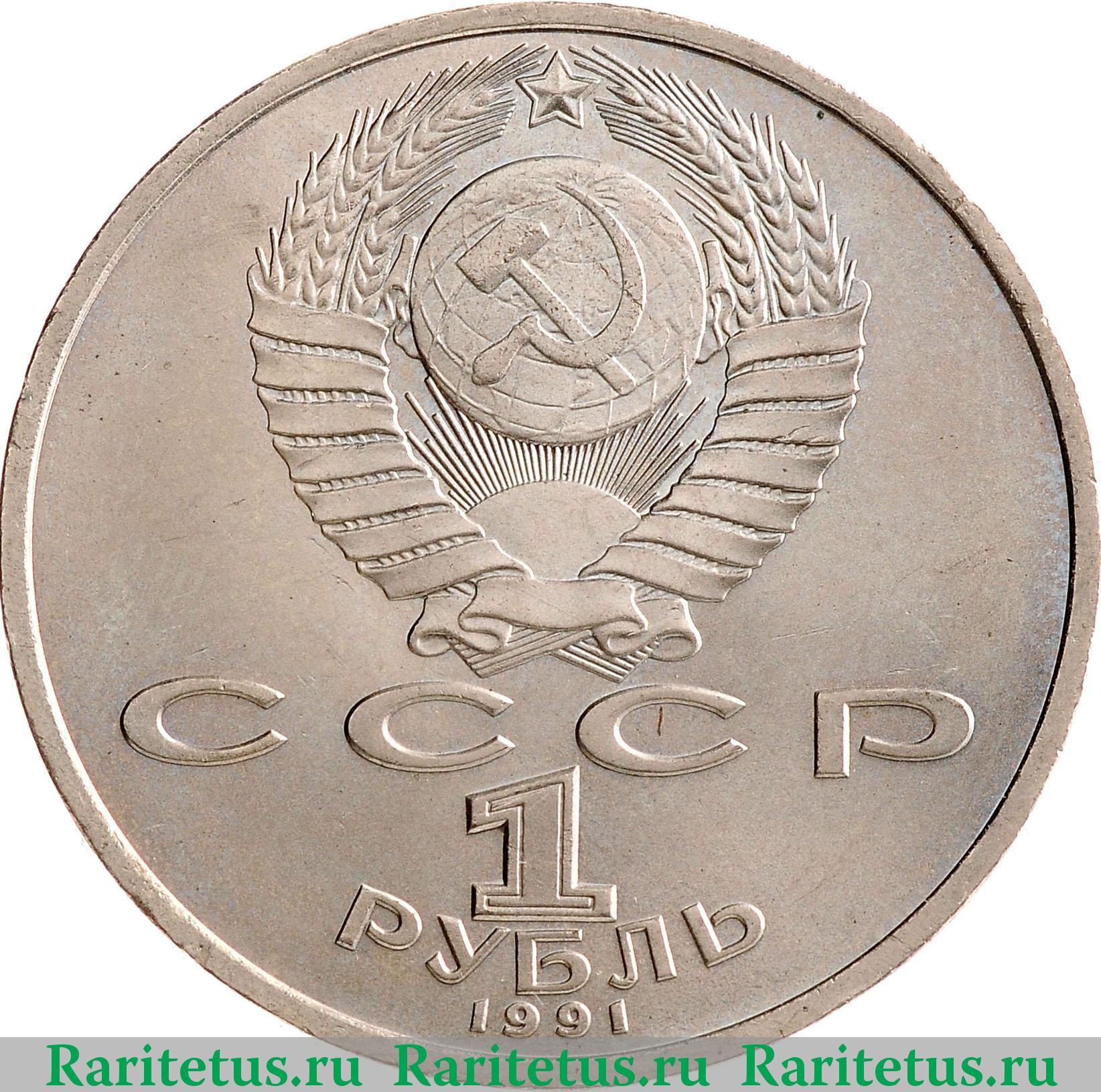 Монета 1 рубль прокофьев цена rivea corymbosa семена купить