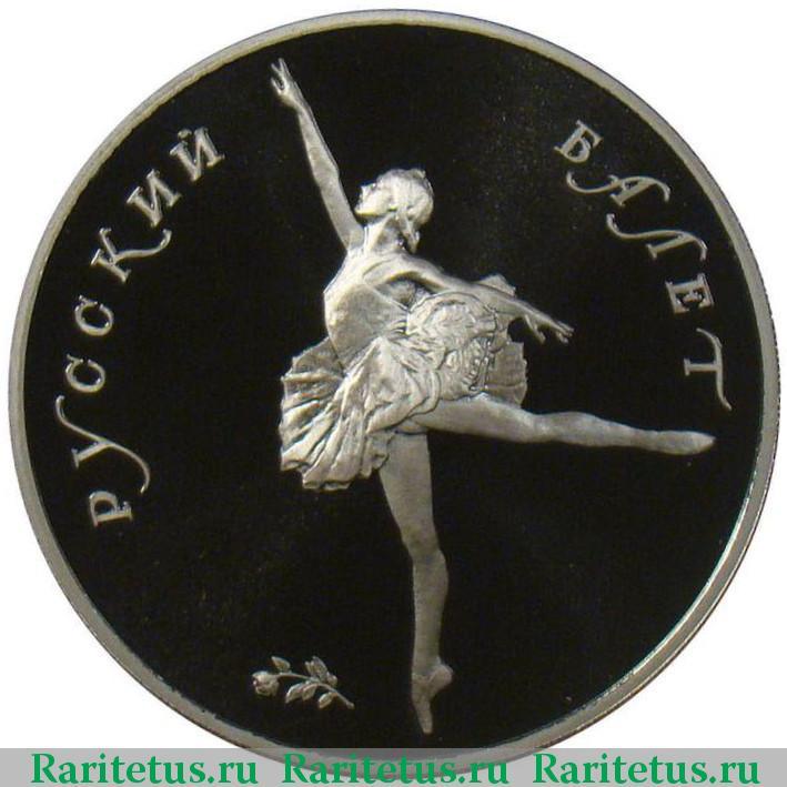 Монета 25 рублей золото 1991 года лмд русский балет монета американский доллар