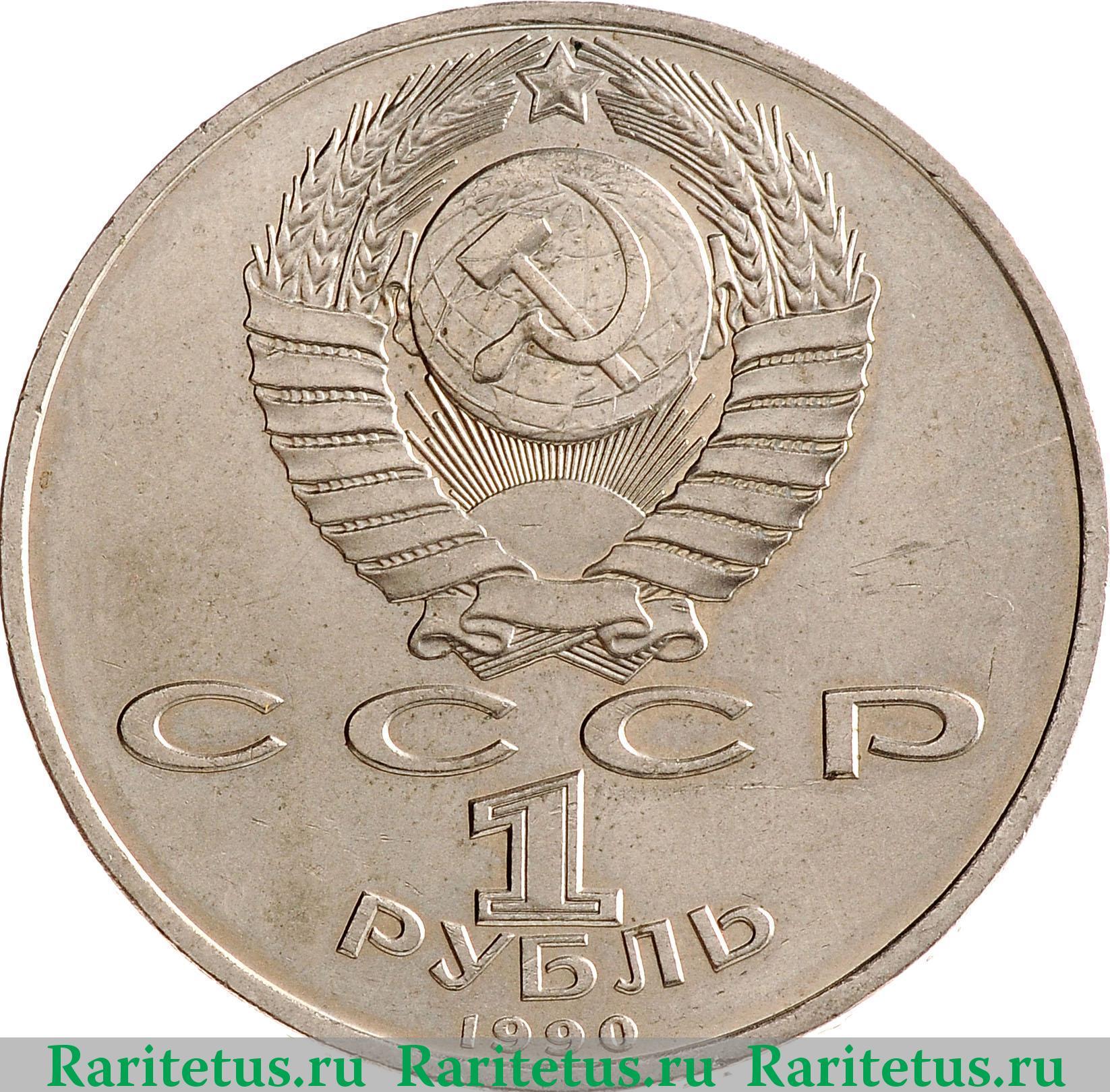 Стоимость монеты 1 рубль 1990 года цена пол копейки 1912 года цена