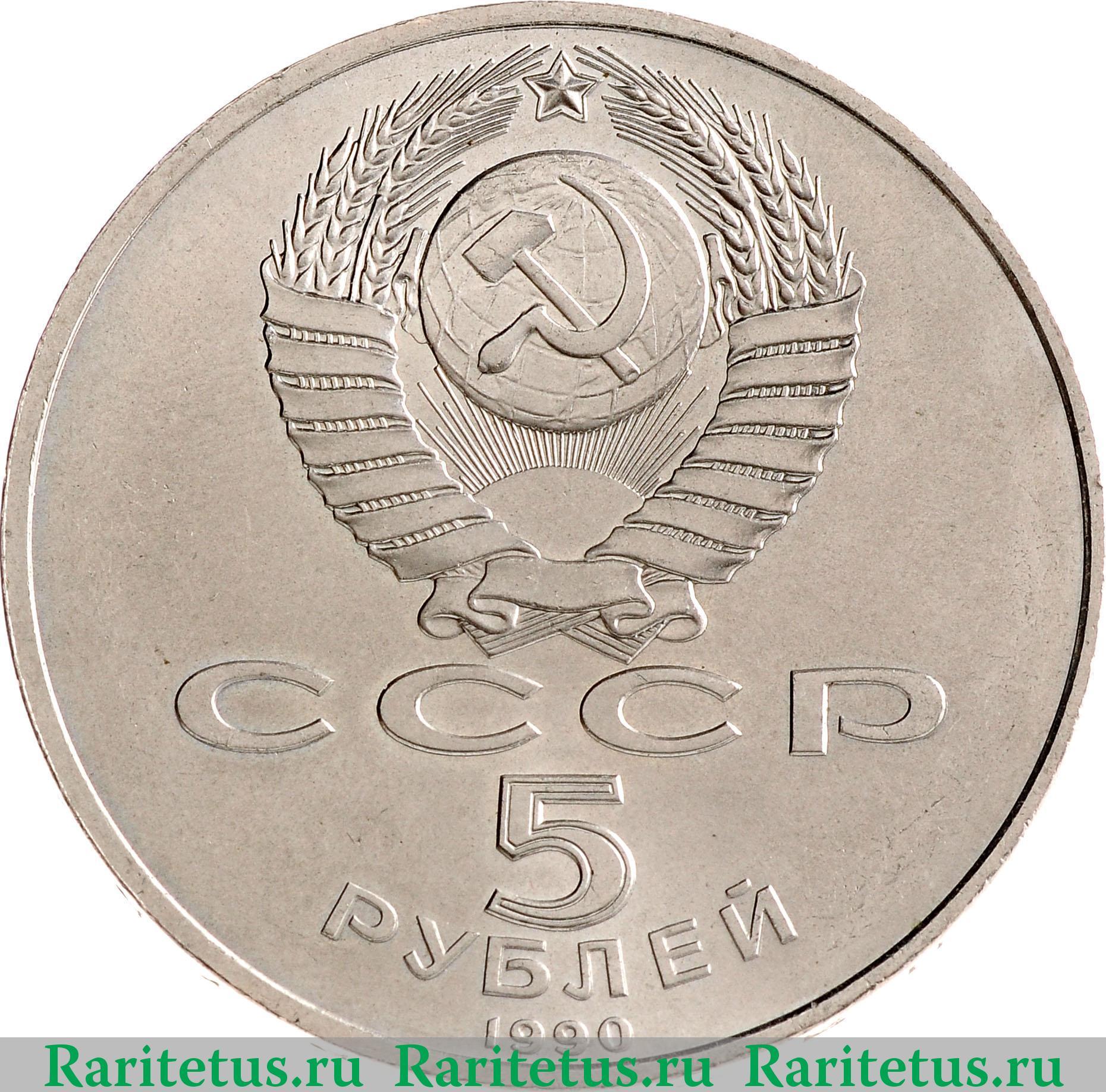 5 рублей 1990 г большой дворец петродворец подделки и разновидность сочи эмблема