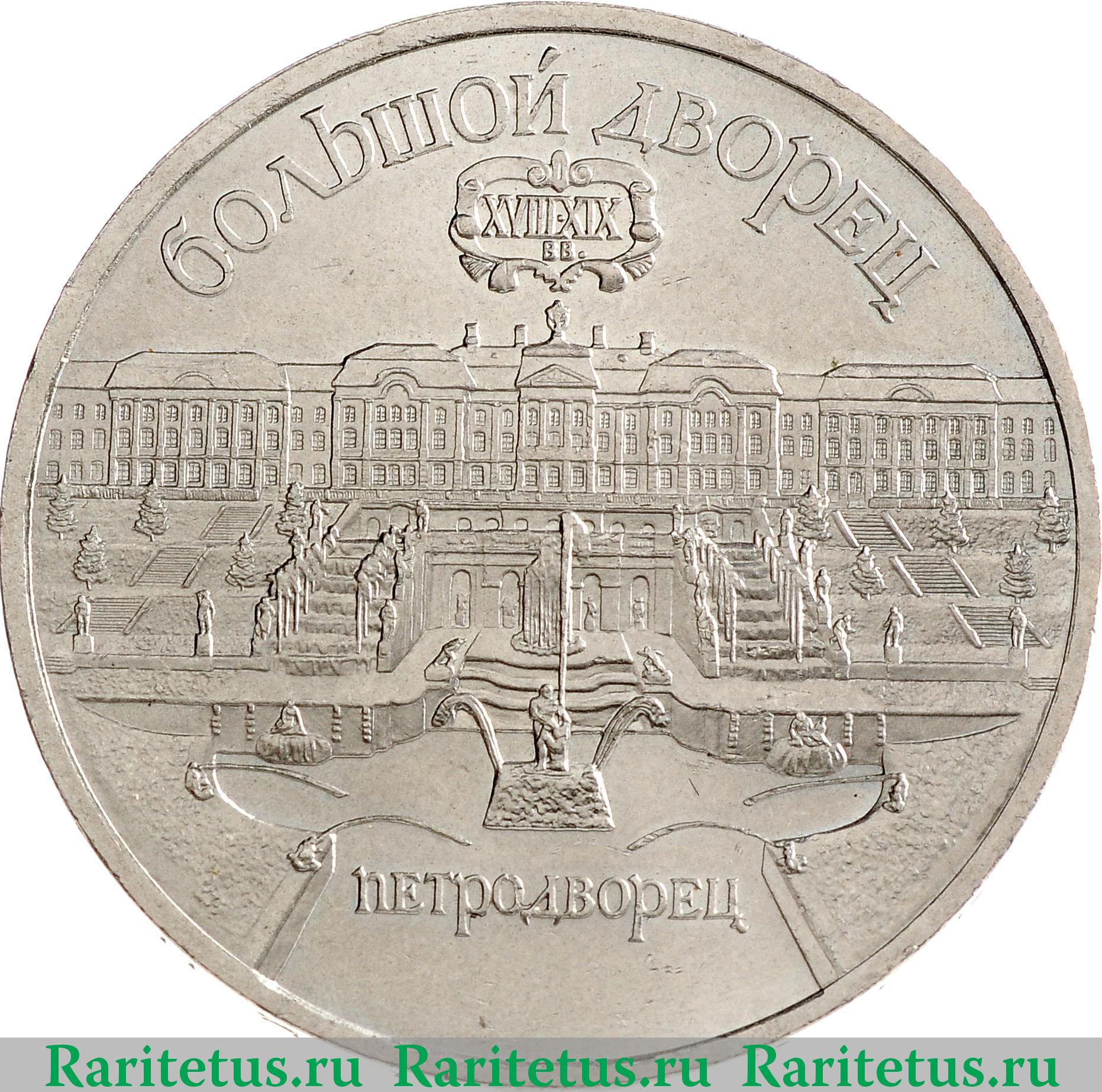 5 рублей ссср 1990 цена редкие монеты 1991 года стоимость