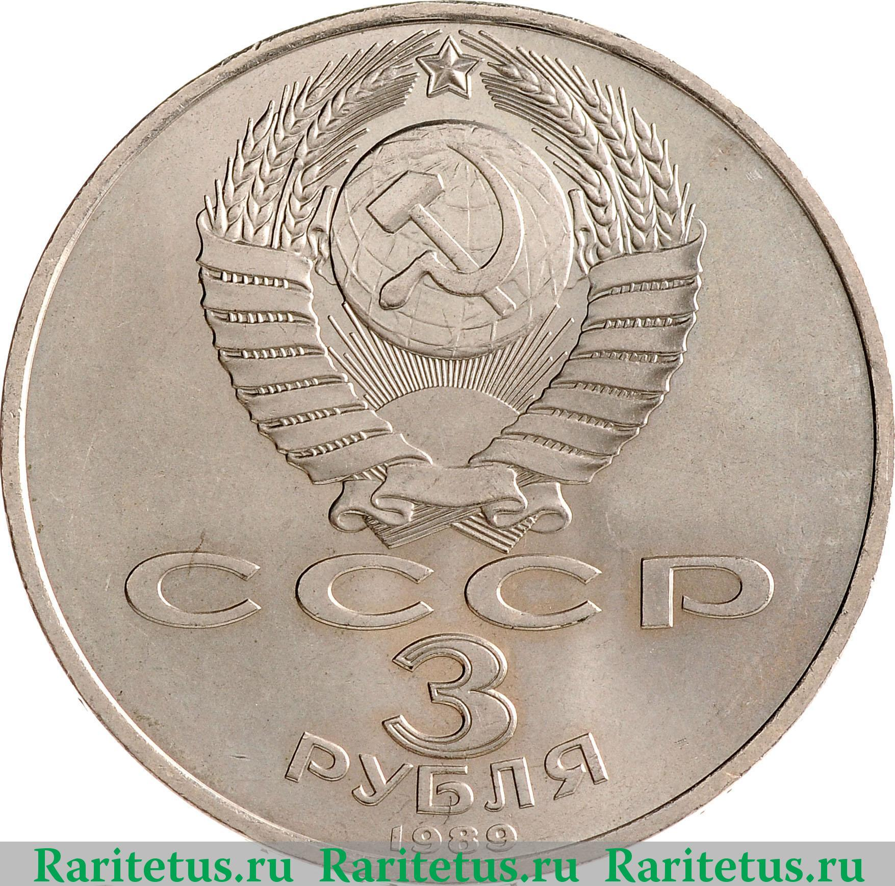 Рубль в ереване 4 буквы магазин мир монет