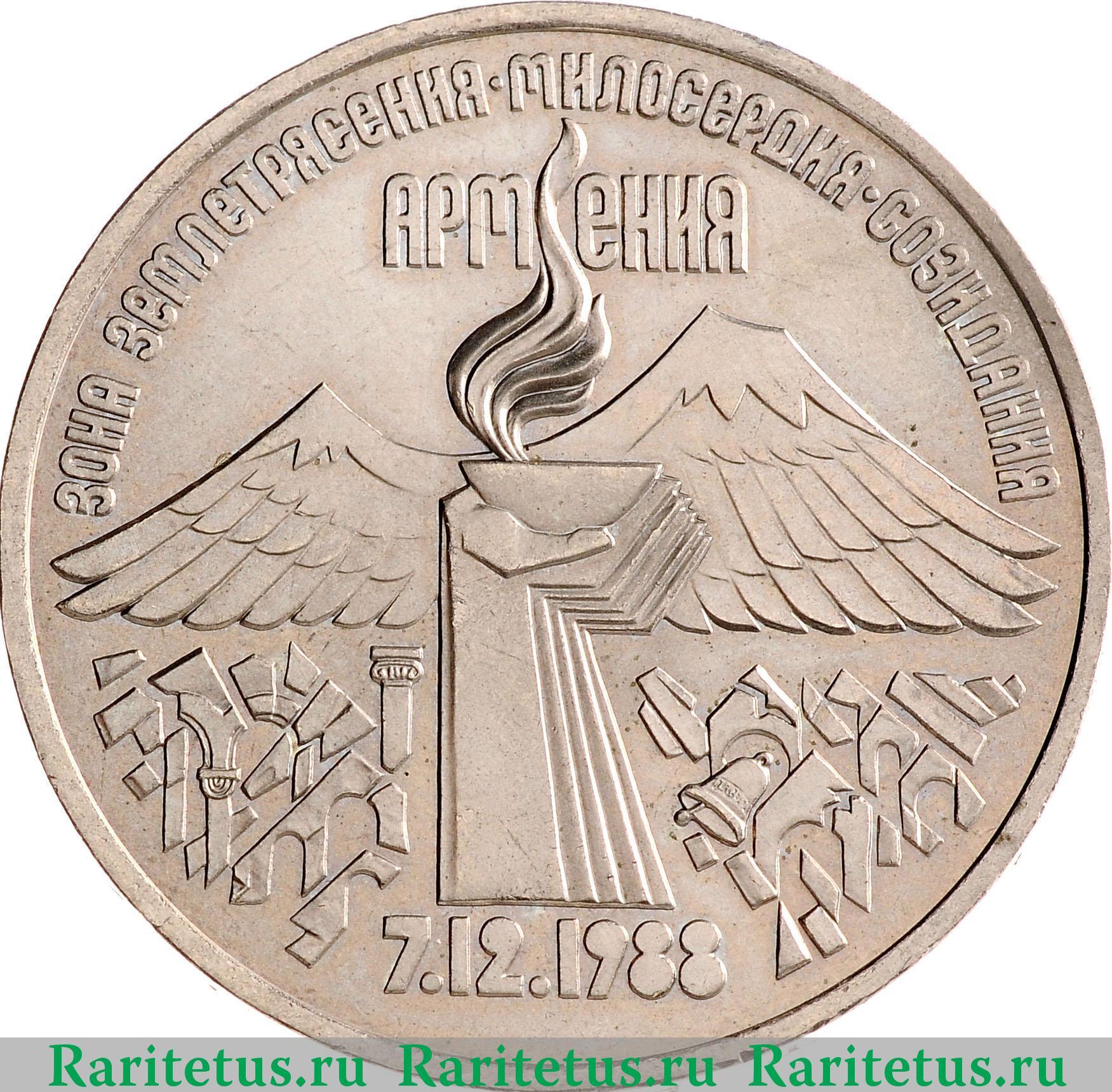 Монета сто лет геноцида армян купить банкноты бразилии каталог
