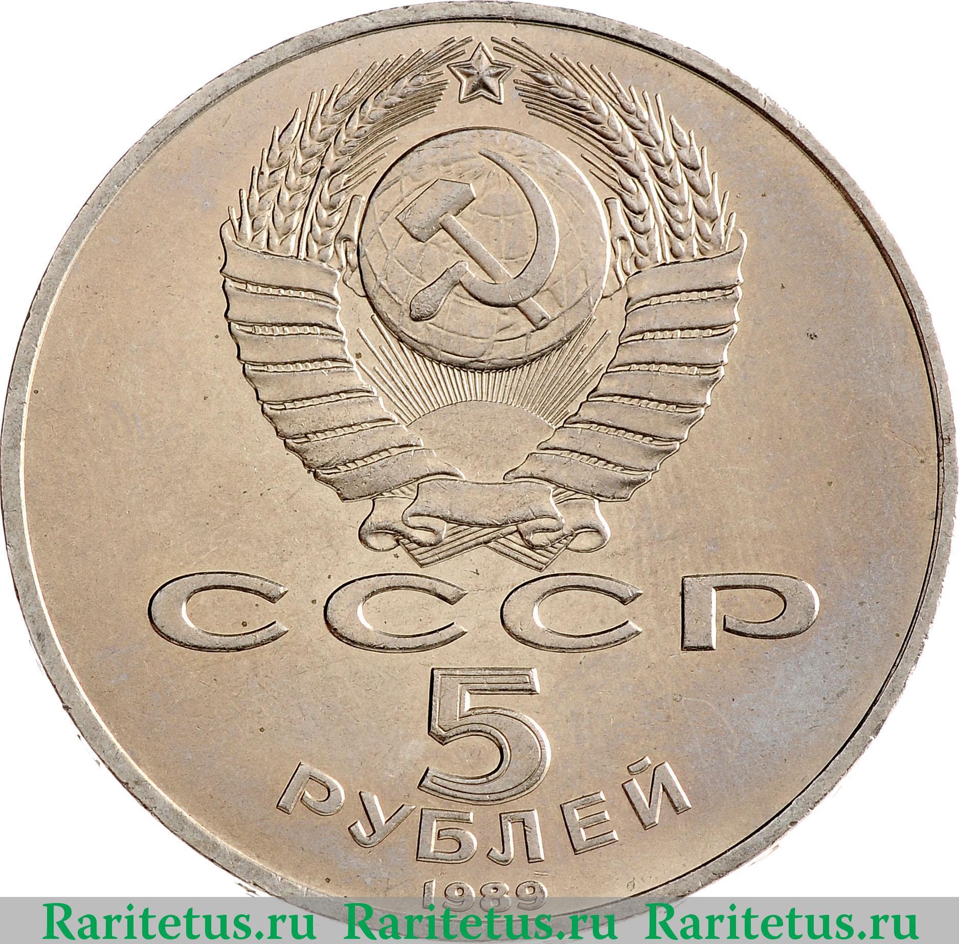 5 рублей советские цена монета 10000 рублей россии 2010 года ярославль