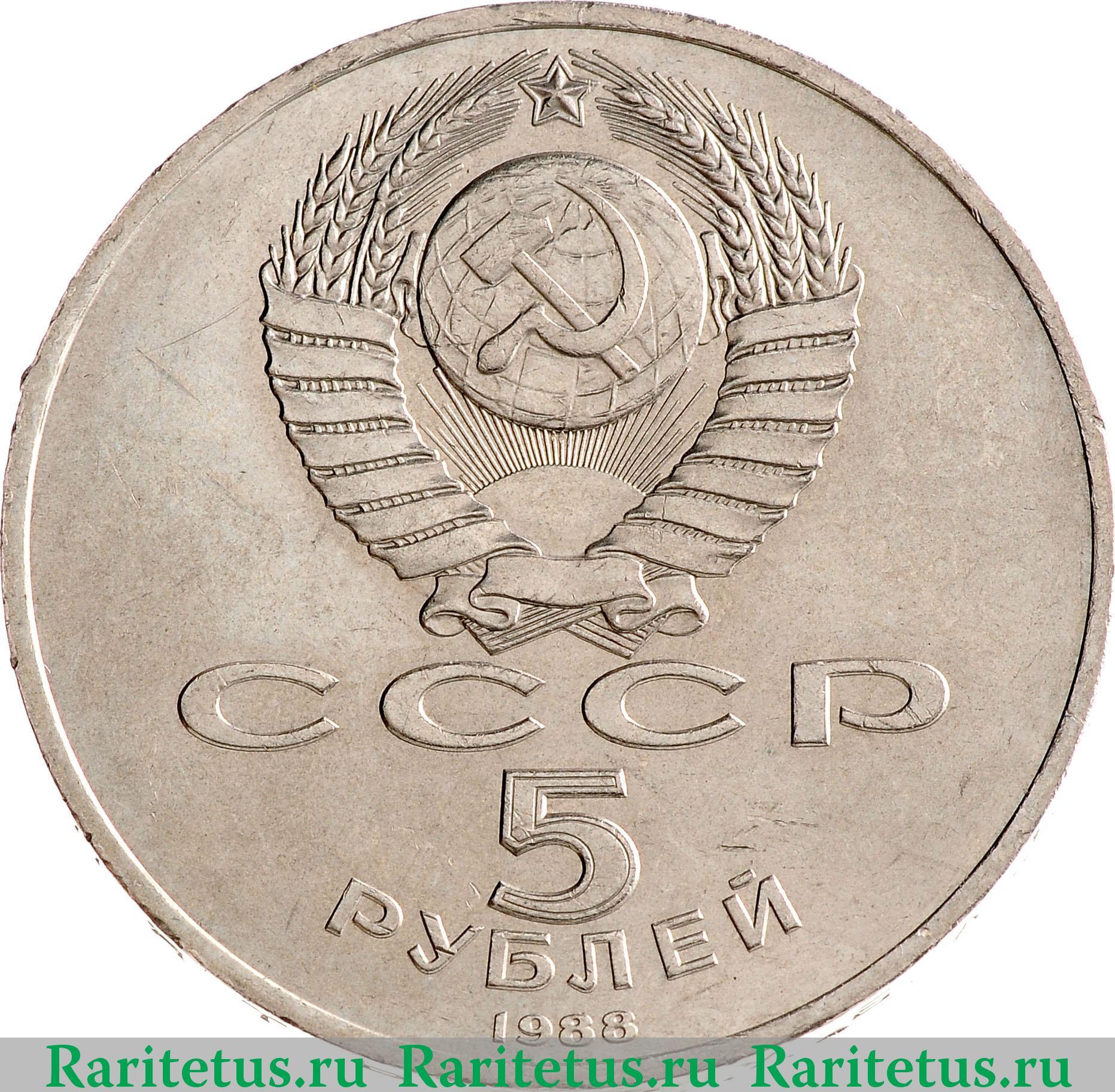 Все монеты 1988 года украина 50 копеек 2009 другой чекан
