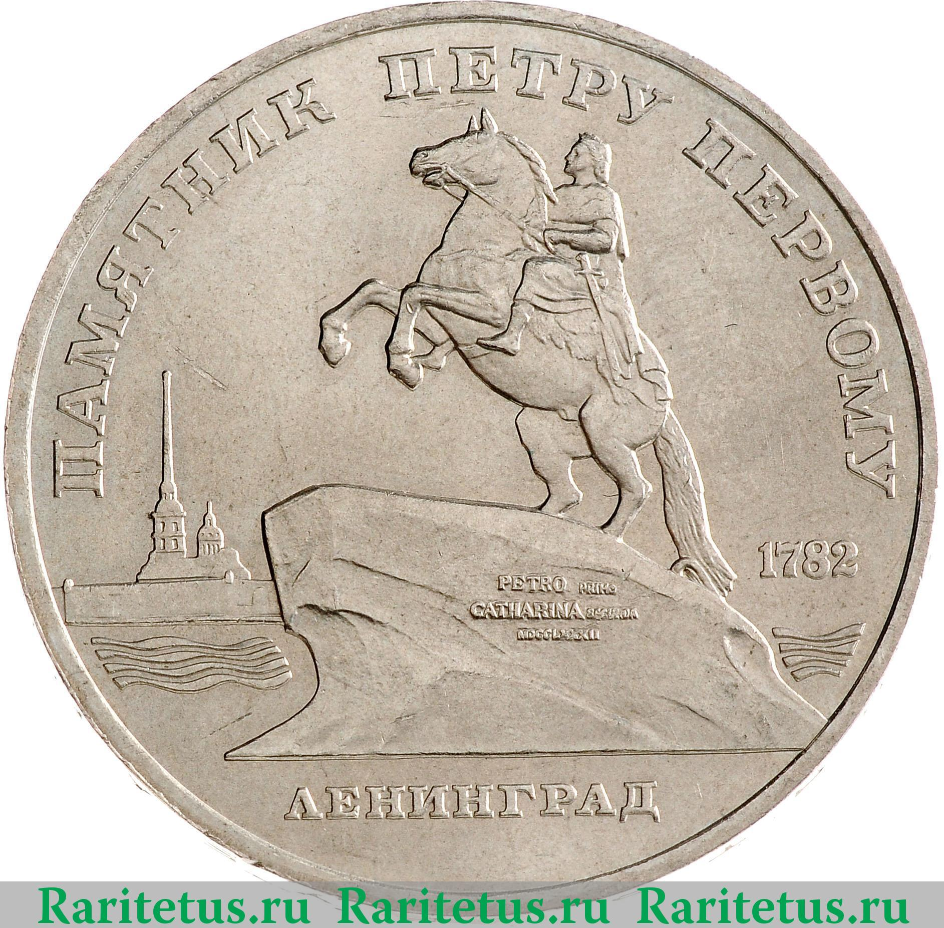 5 рублей 1988 года стоимость выпуск юбилейные монет 2015