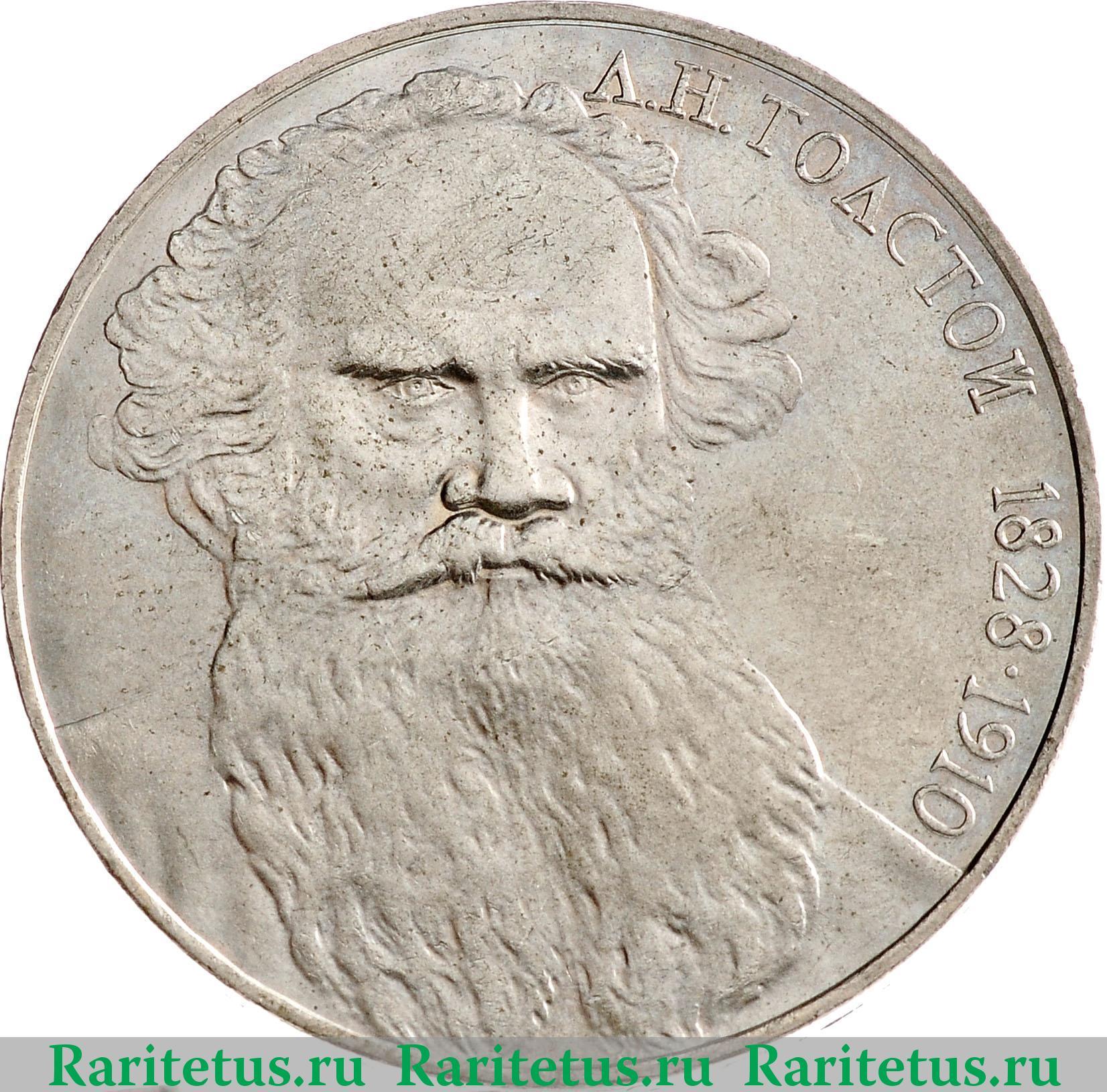 1 рубль 1988 толстой цена каталог редких монет ссср и их стоимость