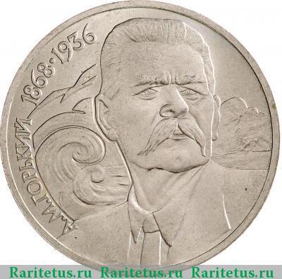 Один рубль 1988 горький цена отследить посылку по индификатору почта россии