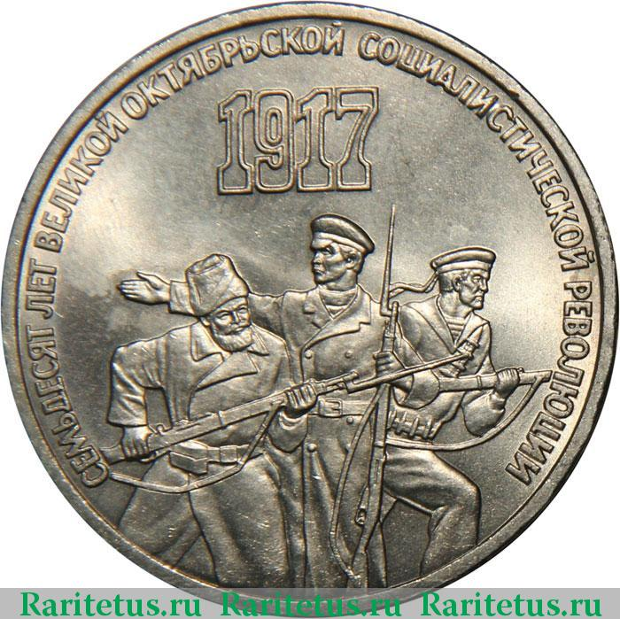 3 рубля 1917 года цена каталог монет и цены на них