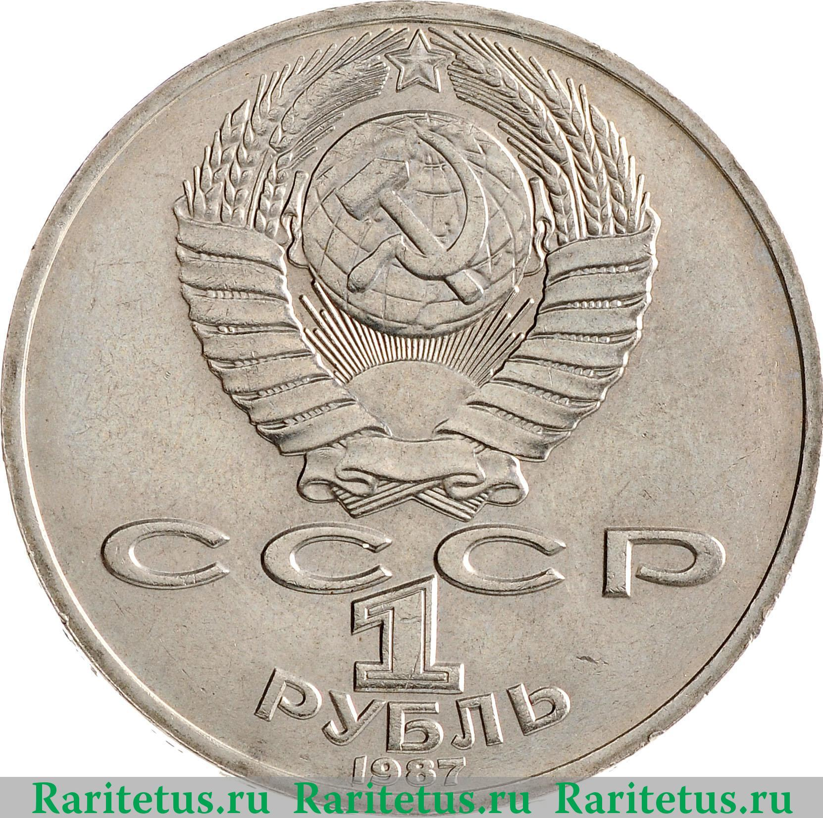 Монеты 1987 года какая монета была выпущена в сша раньше
