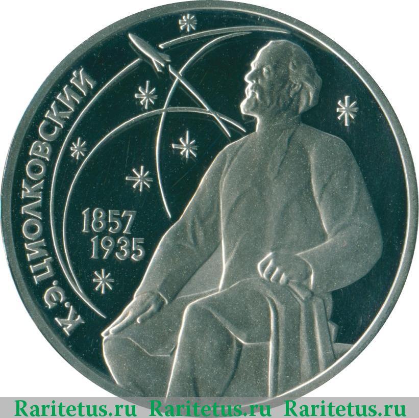 1 рубль циолковский 1987 цена кто ввел ассигнации в россии