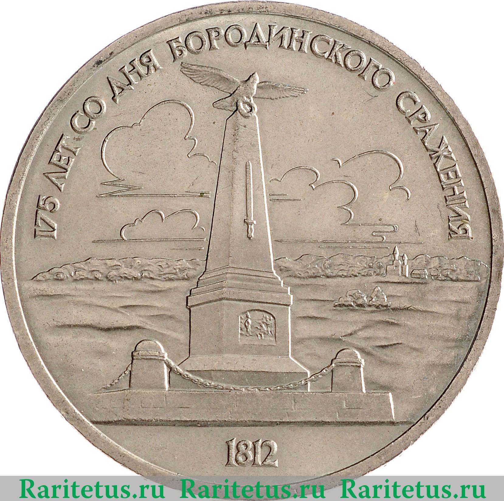 Монета 1 рубль бородинское сражение цена монеты 1994 года стоимость