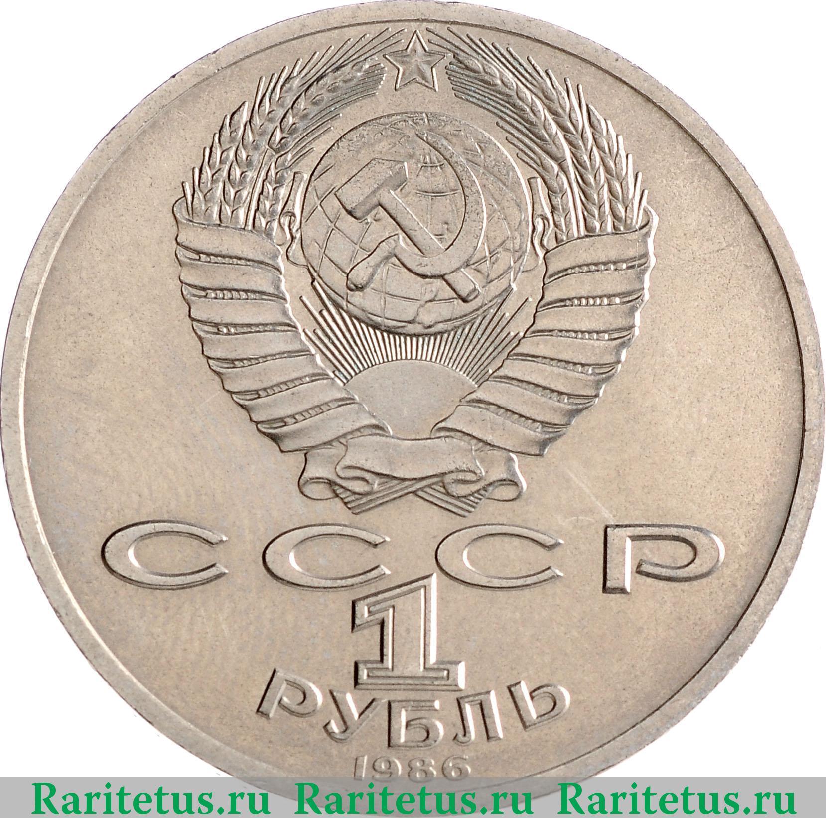 Рубль 1986 цвет валюта