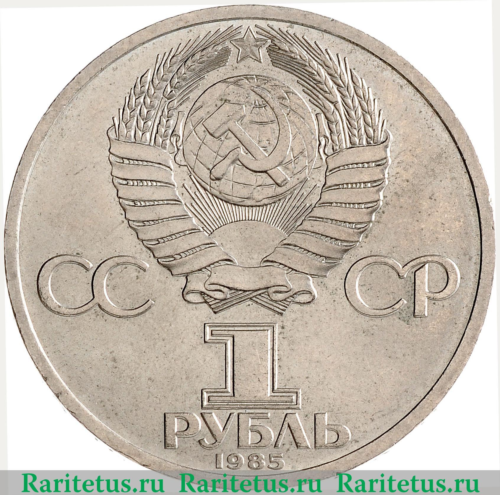 1 рубль энгельс цена 10 рублей дорогобуж 2003 цена