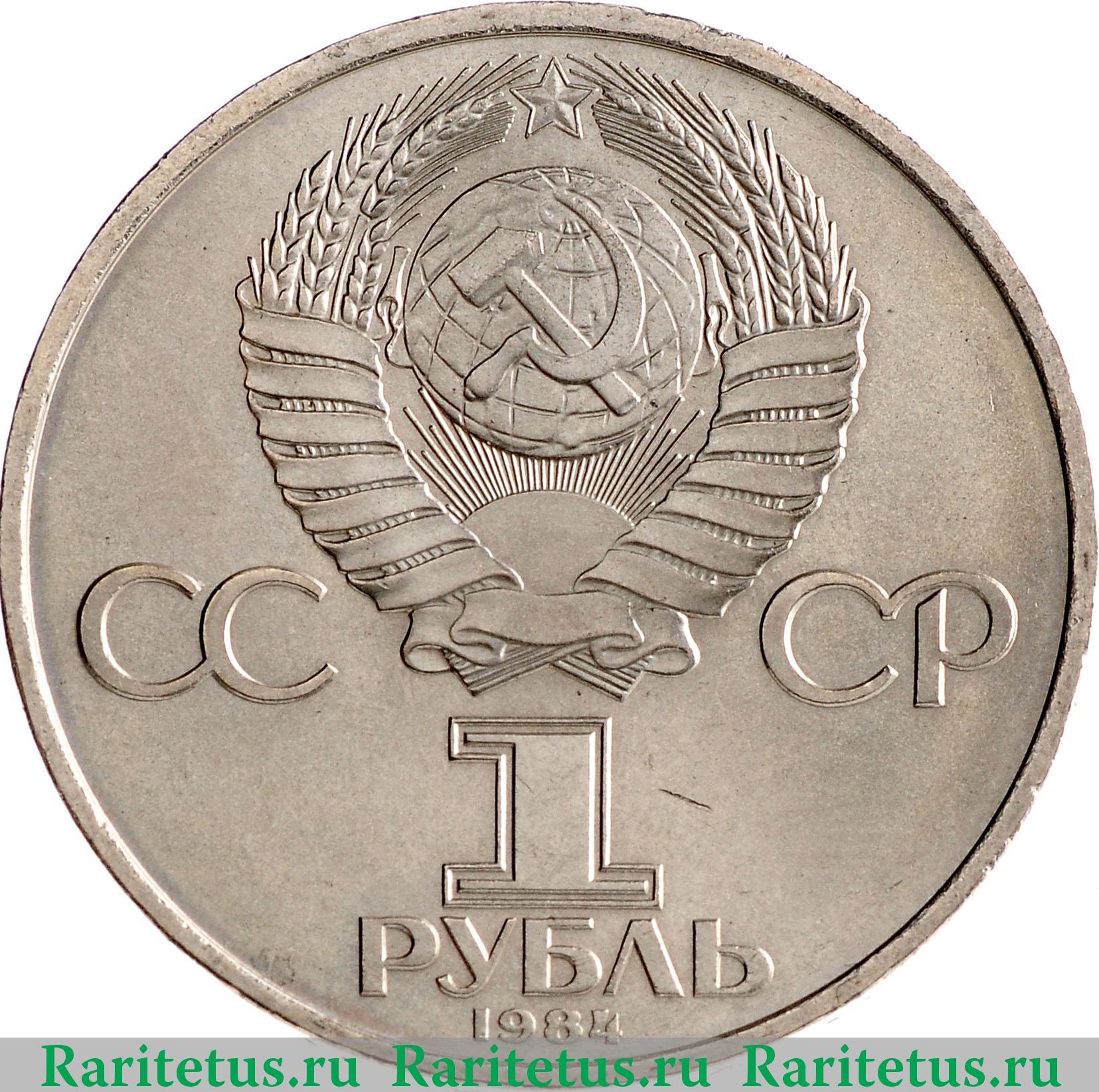 1 рубль 1984 года попов цена старые деньги беларуси