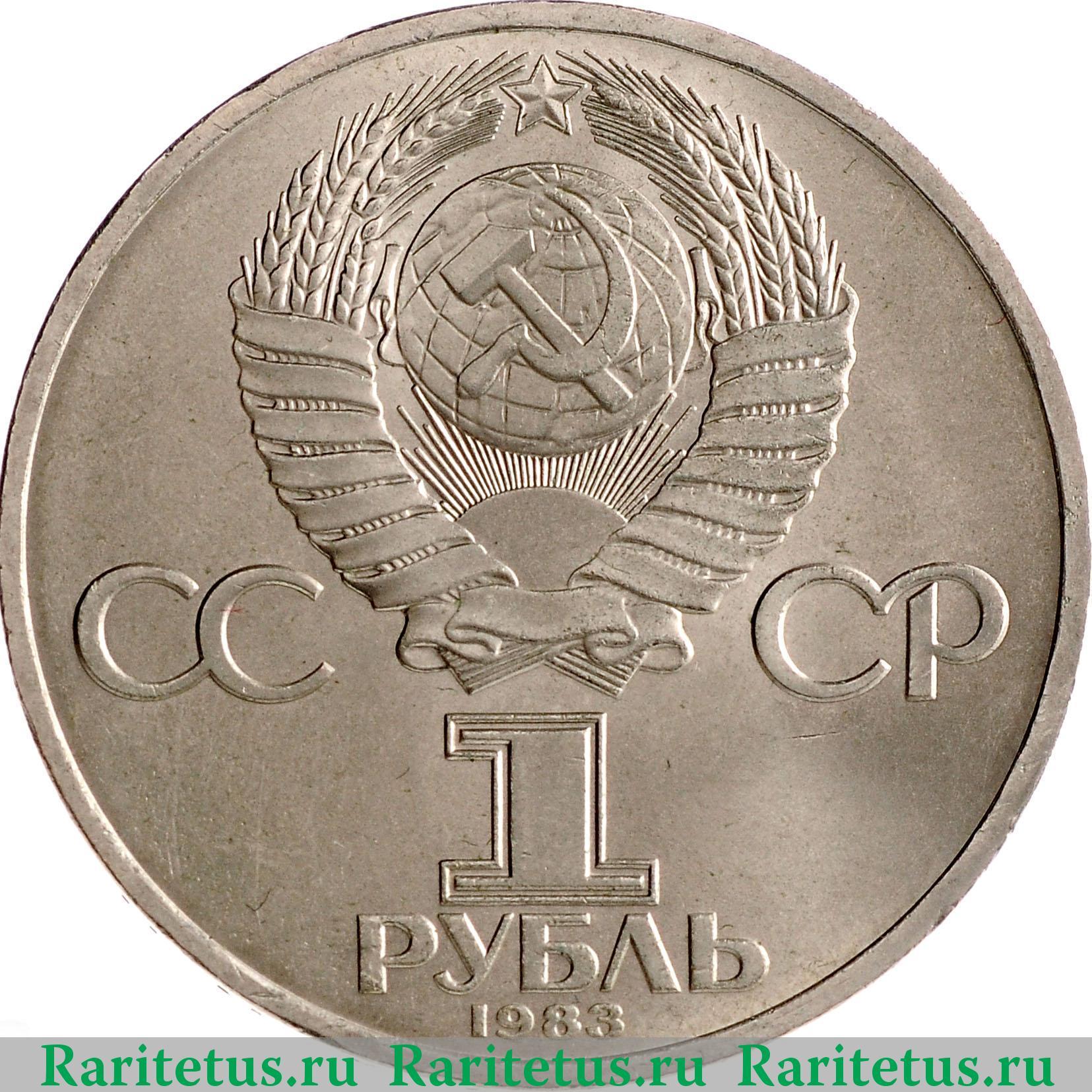 1 рубль 1983 иван федоров цена юбилейные карточки метрополитена