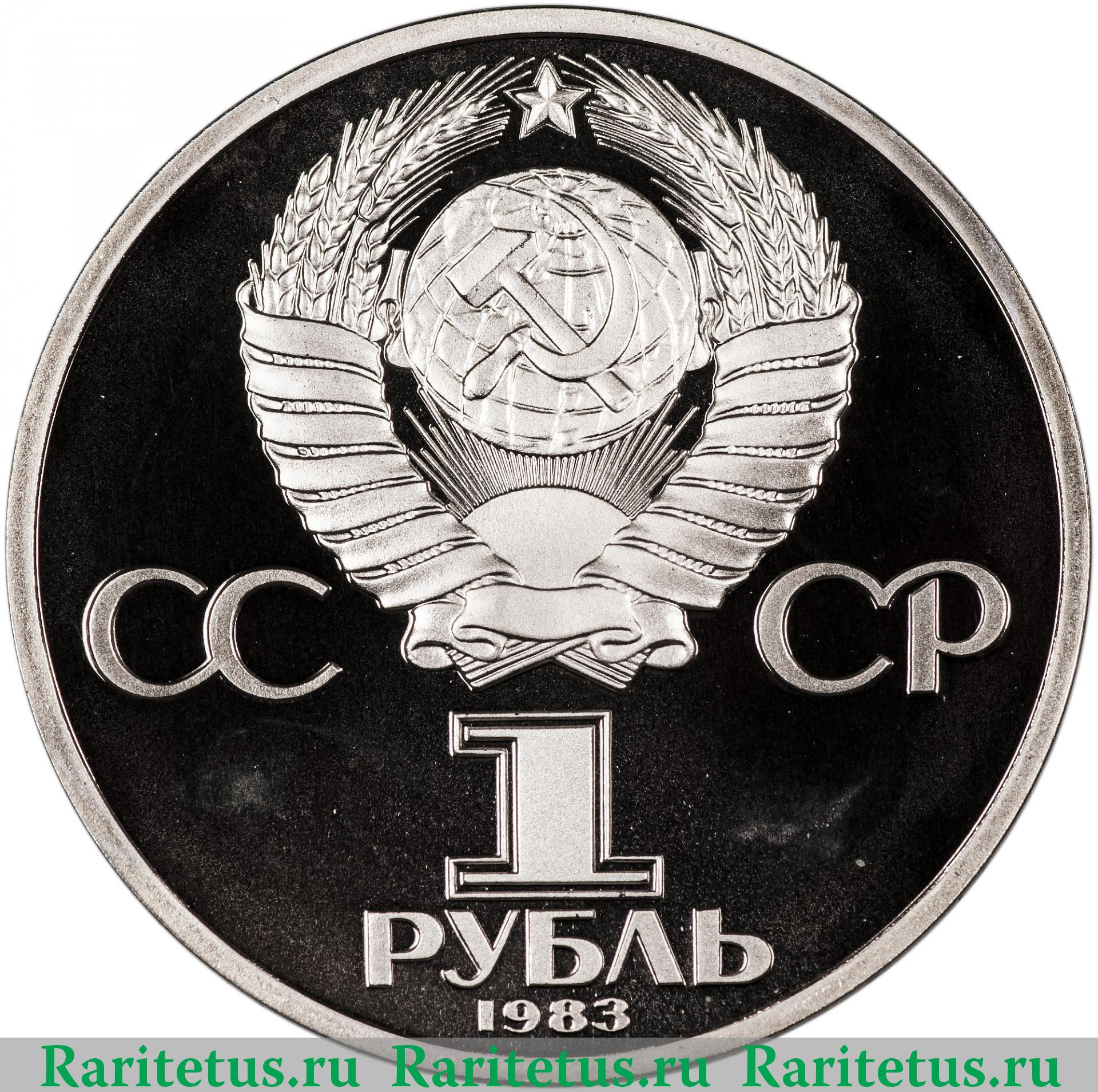 Стоимость 1 рубль 1983 года терешкова всу га