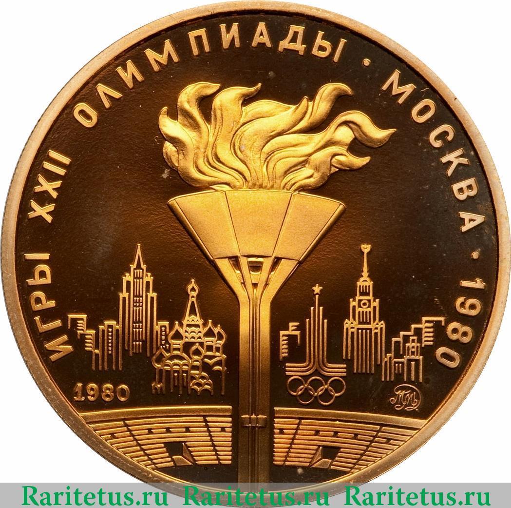 100 рублей 1980 года цена аукционный дом москва