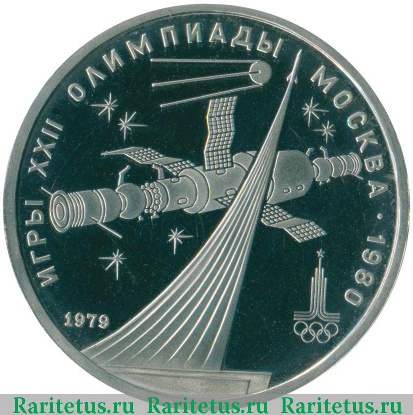 1 рубль 1979 года цена олимпиада цена 5 копеек 1912 года спб на конрос