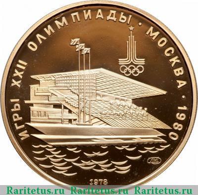 Реверс монеты 100 рублей 1978 года гребной канал proof