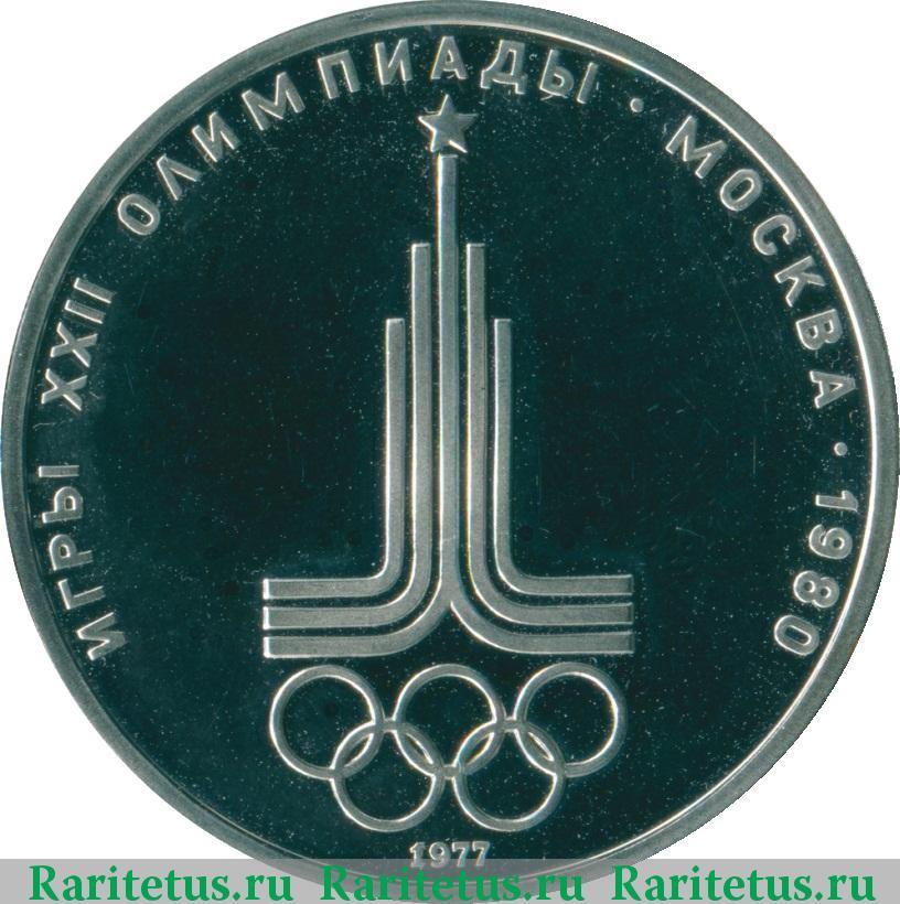 Монета 1 рубль 1977 года олимпиада стоимость новый рубль фото