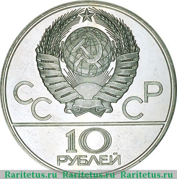 сколько стоит монета 10 рублей крым 2014