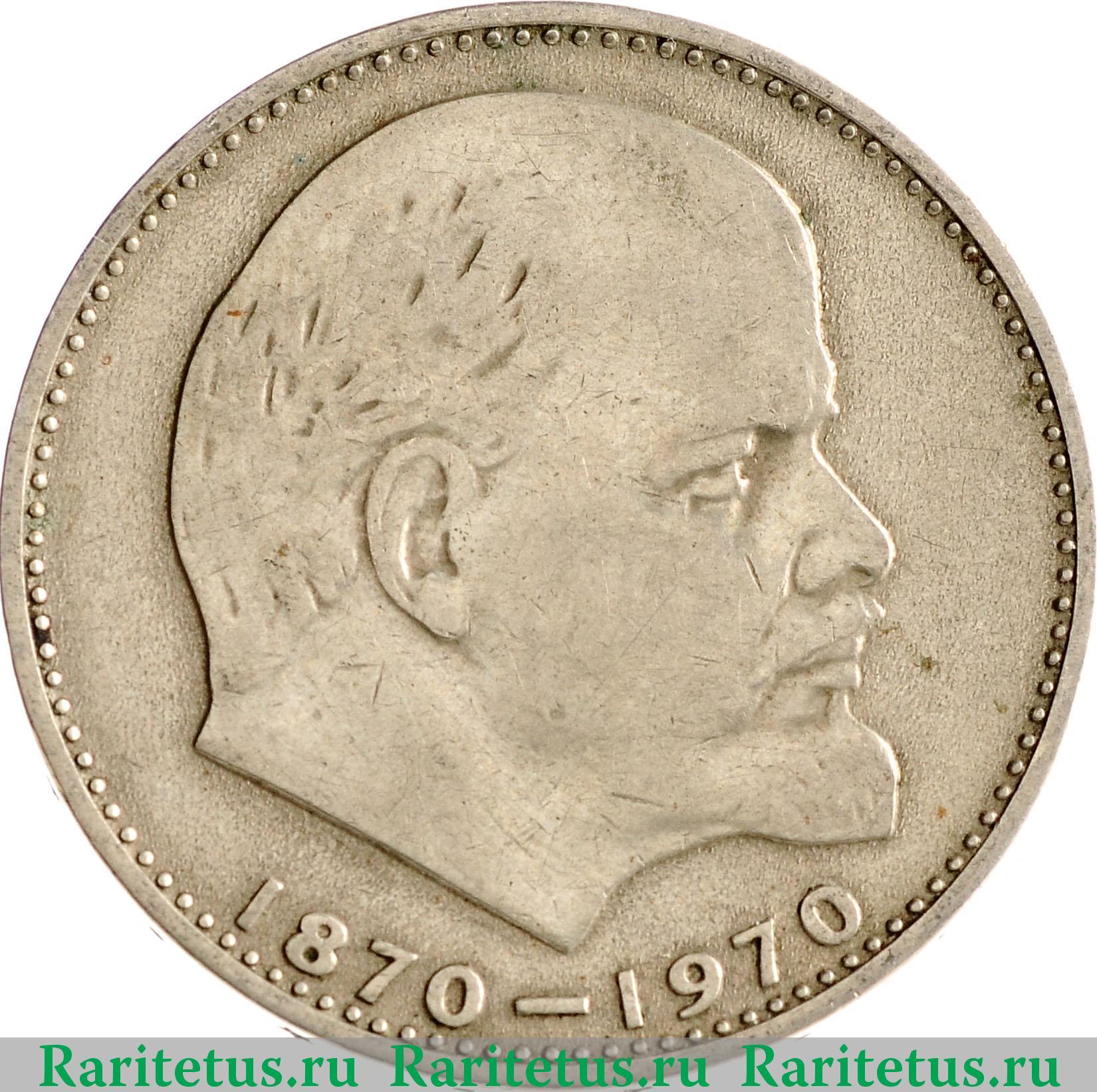 1 рубль 1970 цена ленин стоимость 2 стотинки 1974 года