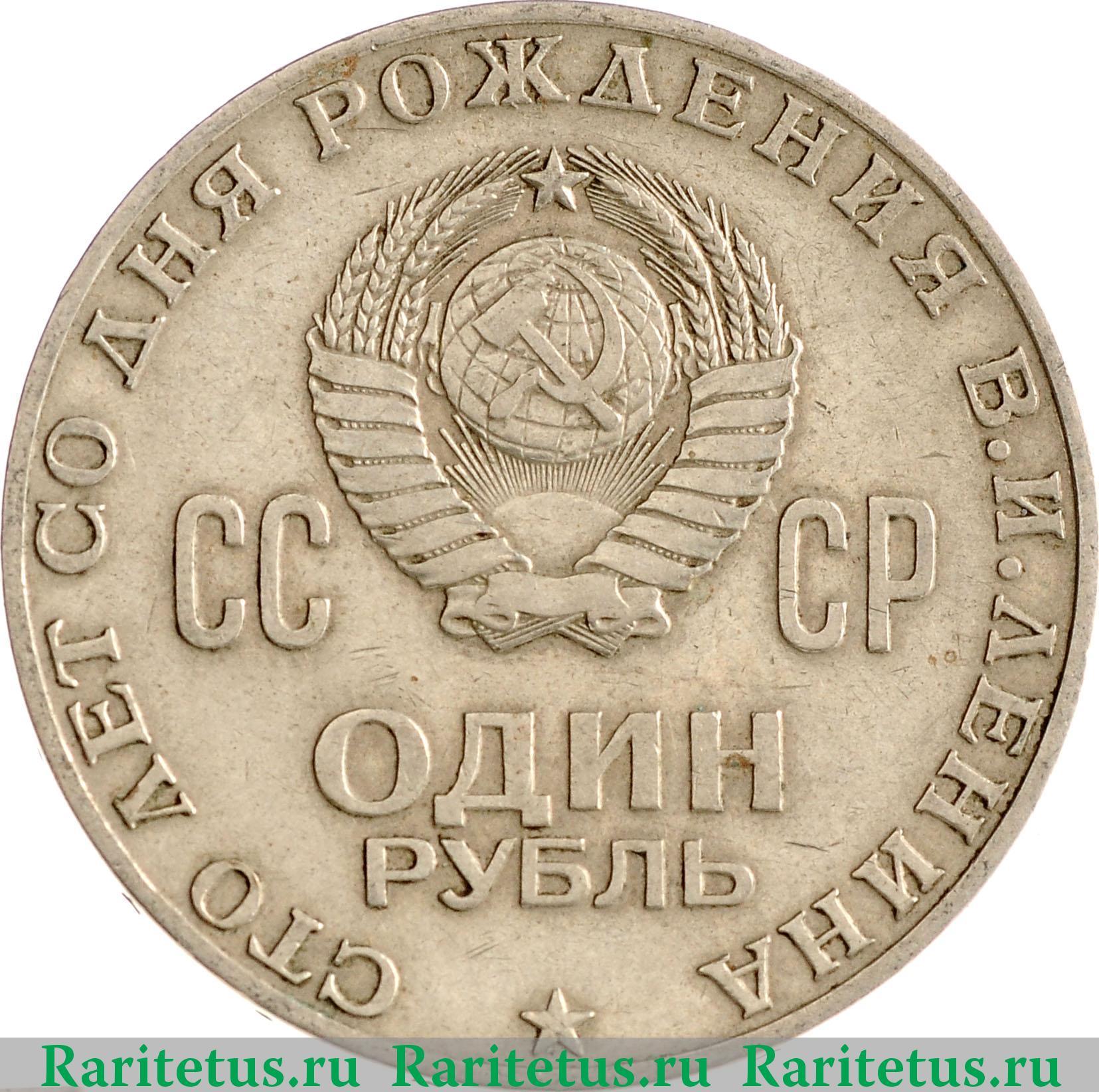 Цена монеты ссср 1 рубль 1870 1970 афера с монетами в москве