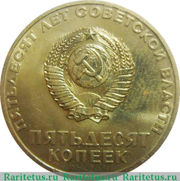 Стоимость монет пятьдесят лет советской власти рубль 1762 петр 3
