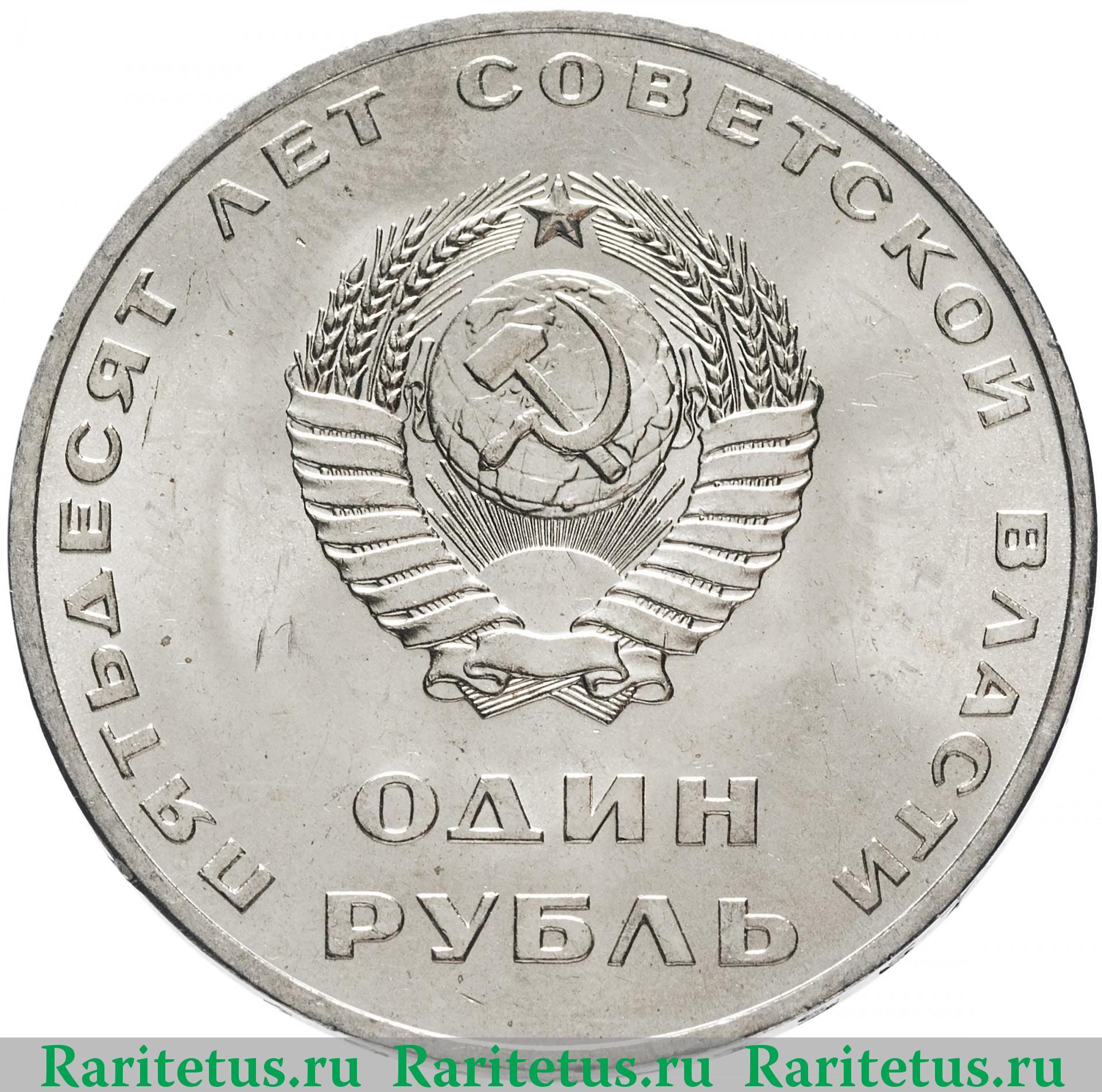Стоимость монеты один рубль пятьдесят лет советской украинский металлоискатель