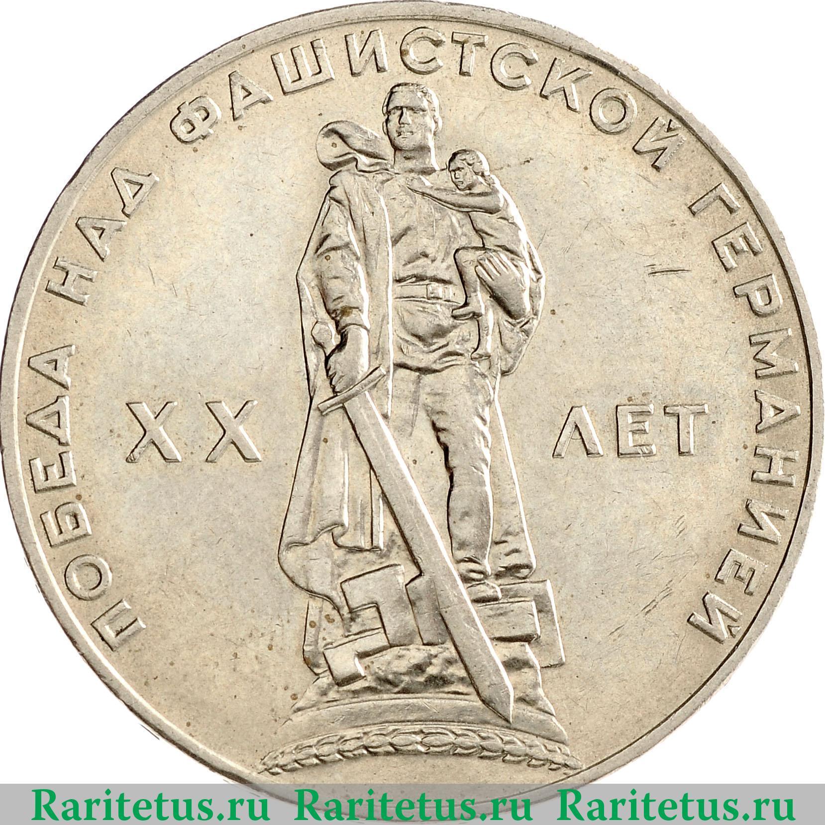 Монета 1 рубль победа над фашистской германией набор монет 5 рублей 2016