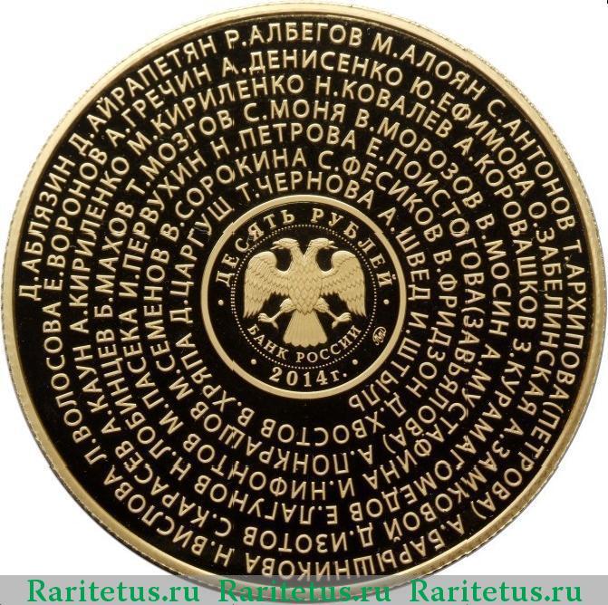 10 рублей олимпиада в лондоне псковские монеты цена