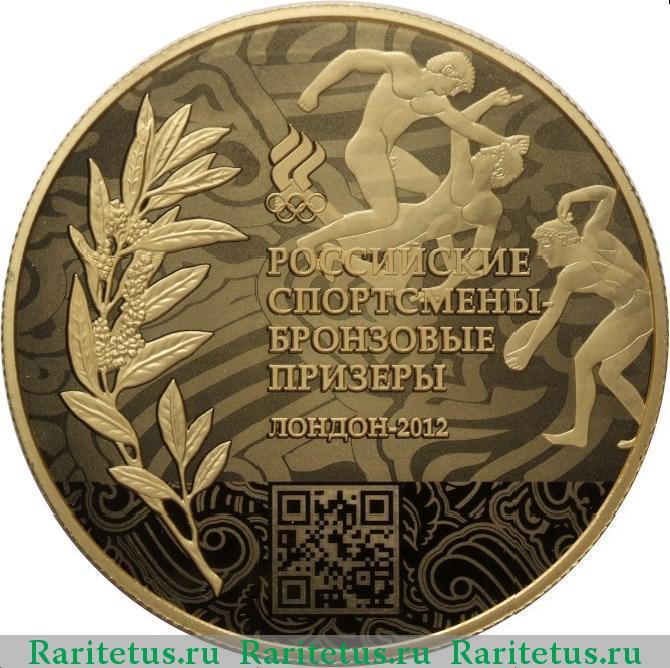 10 рублей олимпийские 2014 1 копейка 1710 года цена